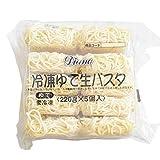 【業務用】Diano ゆで生パスタ 220g×5食