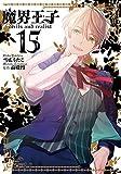 魔界王子devils and realist 15巻 (ZERO-SUMコミックス)