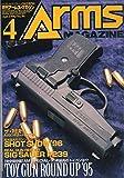 月刊アームズ・マガジン 1996年4月号 No.94