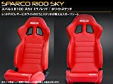 sparco リクライニングセミバケットシート R100SKY ミラノレッドPVCレッドレザー/ホワイトステッチ