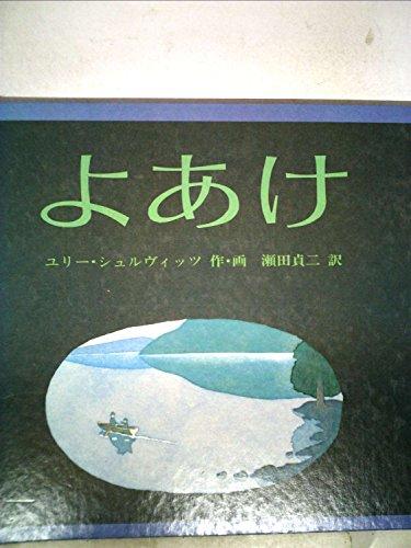 よあけ (1977年) (世界傑作絵本シリーズ―アメリカの絵本)の詳細を見る