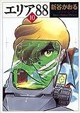 エリア88 10 (コミックフラッパー)
