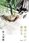 村上春樹『女のいない男たち』の表紙画像