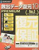 救出データ復元 10 PREMIUM(最新)|Win/Mac対応