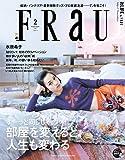FRaU 2017年 2月号【雑誌】