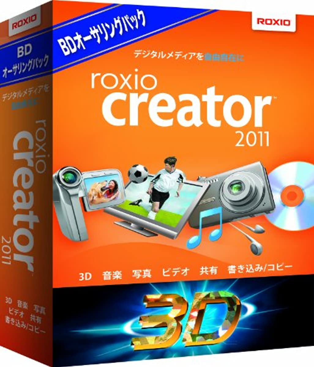 予定入学するクリックRoxio Creator 2011 BDオーサリングパック
