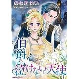 伯爵と泣けない天使 (ハーレクインコミックス)