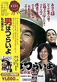 松竹 寅さんシリーズ 男はつらいよ 私の寅さん [DVD]