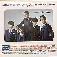 非売品 Sexy Zone AOKI オリジナル カードステッカー セクシーゾーン