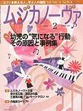 MUSICA NOVA (ムジカ ノーヴァ) 2013年 02月号 [雑誌] 画像