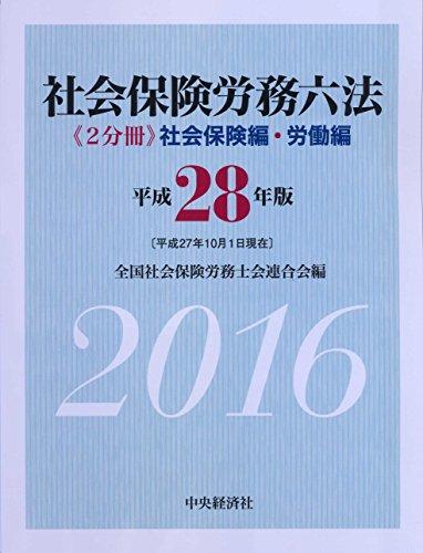 社会保険労務六法(平成28年版)