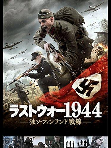 ラストウォー1944 独ソ・フィンランド戦線(字幕版)