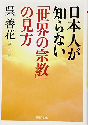 [画像:日本人が知らない「世界の宗教」の見方 (PHP文庫)]