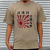 (カミカゼスタイル) Kamikaze Style 真珠湾奇襲攻撃、半袖Tシャツ