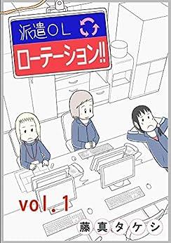 [藤真タケシ]の派遣OLローテーション!! vol.1