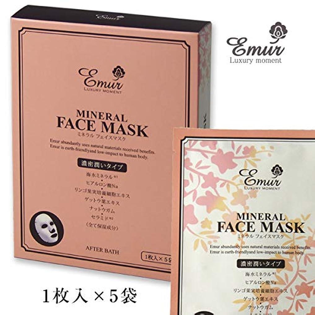 シネウィアカウント労苦エミュール ミネラル フェイスマスク 1枚入×5袋