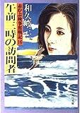 赤かぶ検事奮戦記〈16〉午前三時の訪問者 (角川文庫)