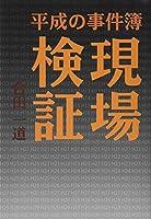 現場検証 平成の事件簿 (柏艪舎ネプチューンノンフィクションシリーズ)