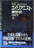 エイリアニスト〈上〉―精神科医 (Hayakawa novels)