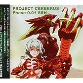 PROJECT CERBERUS Phase0.01 埼玉最終兵器