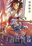 ききみみ図鑑 (ビームコミックス)
