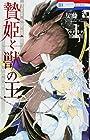 贄姫と獣の王 ~9巻 (友藤結)