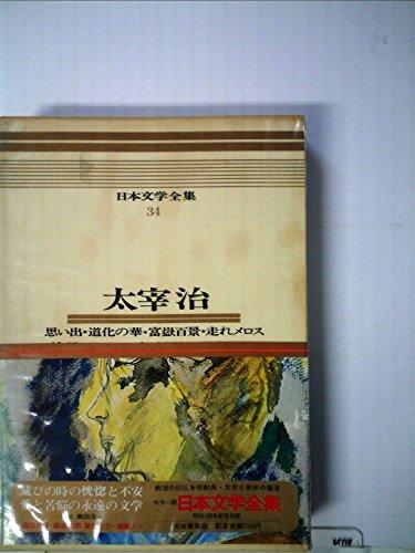 日本文学全集〈第34〉太宰治―カラー版 (1968年)斜陽 人間失格 津軽 思い出 ヴィヨンの妻 他11篇