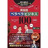 【音声DL付】改訂版 英会話ペラペラビジネス100
