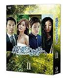 親愛なる者へ DVD-BOX II[DVD]