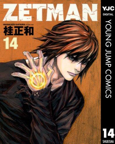 ZETMAN 14 (ヤングジャンプコミックスDIGITAL)の詳細を見る