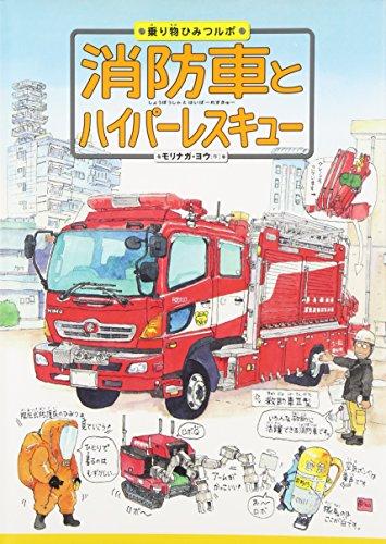 消防車とハイパーレスキュー (乗り物ひみつルポ)の詳細を見る