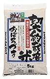 【精米】北海道産 契約栽培米 白米 おぼろづき 5kg 平成28年産