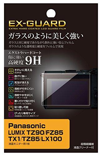 デジタルカメラ液晶保護フィルム EX-GUARD 高硬度9H Panasonic LUMIX TZ90/FZ85/TX1/TZ85/LX100専用 EXGF-PATZ90