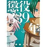 懲役339年(3) (裏少年サンデーコミックス)