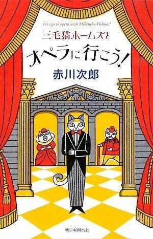 三毛猫ホームズとオペラに行こう!の詳細を見る