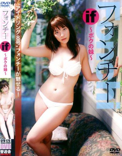 フォンチー DVD『if ~ボクの妹~』