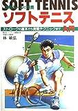 ソフトテニス入門—ストロークの基本から実戦テクニックまで (012 sports) -