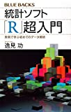 統計ソフト「R」超入門 実例で学ぶ�