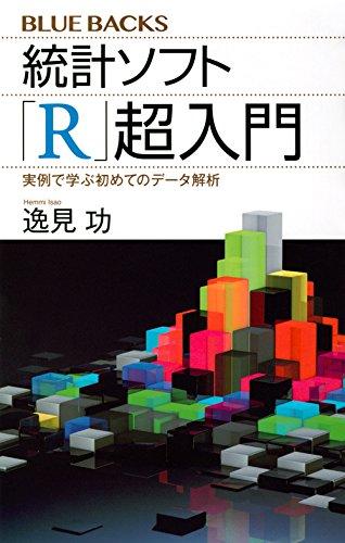 [画像:統計ソフト「R」超入門 実例で学ぶ初めてのデータ解析 (ブルーバックス)]