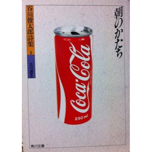 朝のかたち―谷川俊太郎詩集 2 (角川文庫 (6071))の詳細を見る