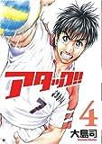 アタック!! 4 (BUNCH COMICS)