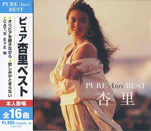 ピュア 杏里 ベスト FLZZ-1002-KS