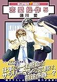 恋愛操作(5) (スーパービーボーイコミックス) 画像