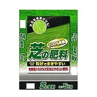 粒状でまきやすい、芝生に優しい肥料! 11-9 あかぎ園芸 100%有機芝の肥料 5kg 4袋 〈簡易梱包
