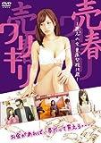 ワリキリ 売春~匿名の女 栗原梨絵19歳~ [DVD]