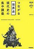 2016-2017年版 つながる世界史 現代史の集中講義