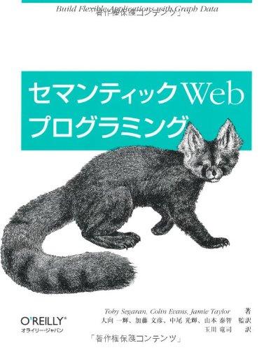 セマンティックWeb プログラミングの詳細を見る