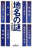 地名の謎―その由来から日本がわかる! (新潮OH!文庫)