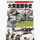 世紀の記録 大東亜戦争史Vol.5 中国戦線・マリアナ・神風特攻 CCP-171 [DVD]