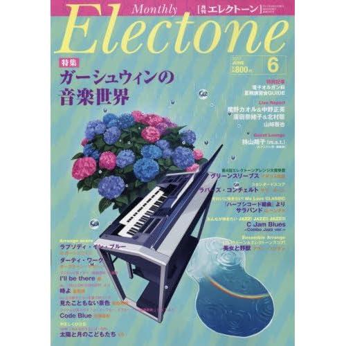 月刊エレクトーン 2017年6月号